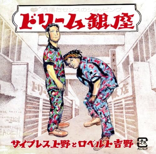 【中古】ドリーム銀座/サイプレス上野とロベルト吉野