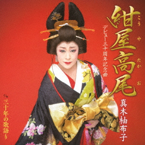 【中古】紺屋高尾/三十年の歌語り/真木柚布子