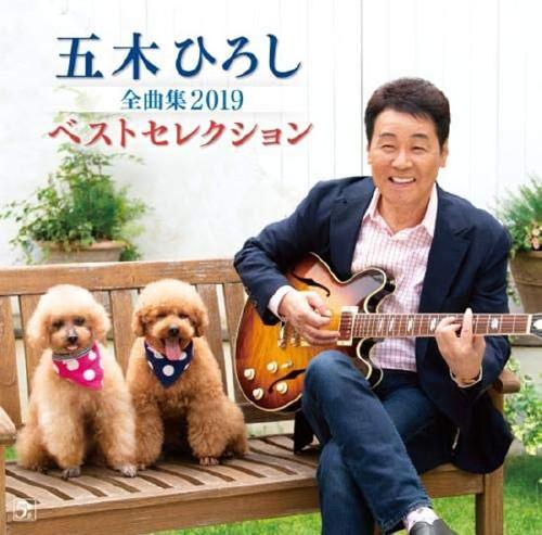 【中古】五木ひろし 全曲集2019/五木ひろし