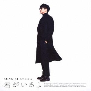 【中古】君がいるよ(初回限定盤)(DVD付)/ソン・シギョン