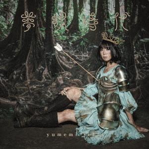 【中古】夢眠時代(初回限定盤)(DVD付)/夢眠ねむ