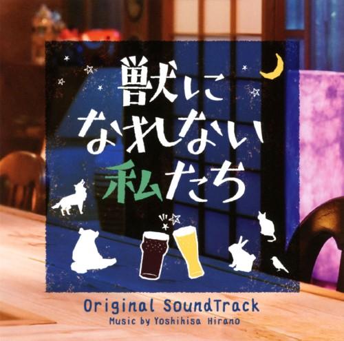【中古】ドラマ「獣になれない私たち」オリジナル・サウンドトラック/TVサントラ