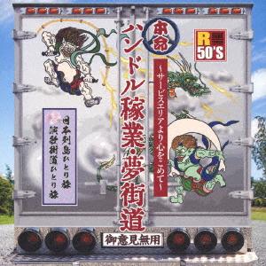 【中古】R50'S 本命 ハンドル稼業・夢街道〜サービスエリアより心をこめて〜/オムニバス