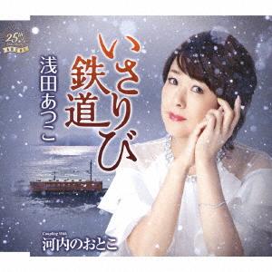 【中古】いさりび鉄道/河内のおとこ/浅田あつこ