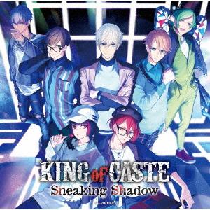 【中古】KING of CASTE 〜Sneaking Shadow〜 鳳凰学園高校ver.(初回限定盤)/アニメ・ドラマCD