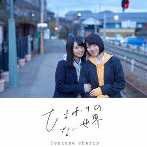 【中古】ひまわりのない世界(DVD付)/Fortune cherry