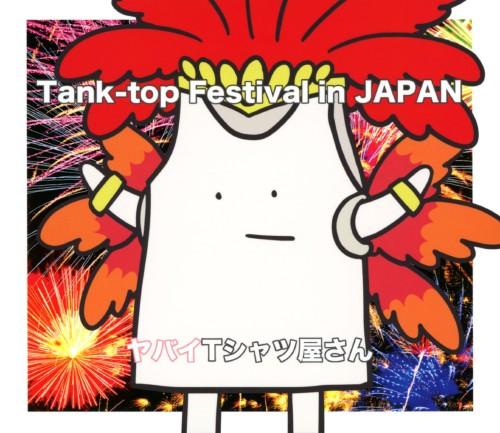 【中古】Tank−top Festival in JAPAN(初回限定盤)(DVD付)/ヤバイTシャツ屋さん