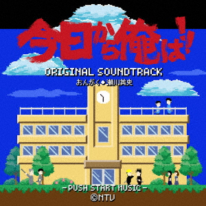 【中古】ドラマ「今日から俺は!!」オリジナル・サウンドトラック/TVサントラ