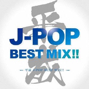 【中古】平成 J−POP BEST MIX !! 2/オムニバス