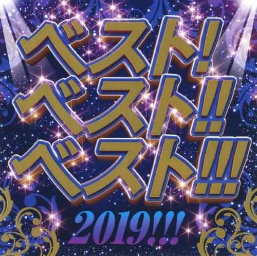 【中古】ベスト!ベスト!!ベスト!!!2019!!!/オムニバス