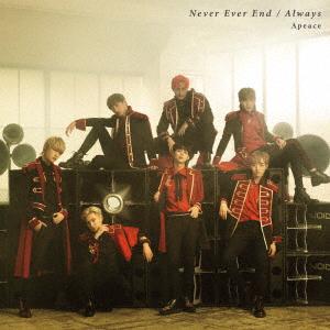 【中古】Never Ever End(初回限定盤)(DVD付)/Apeace