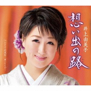 【中古】想い出の路/ひとり北夜行〜愛ふたたび〜/井上由美子