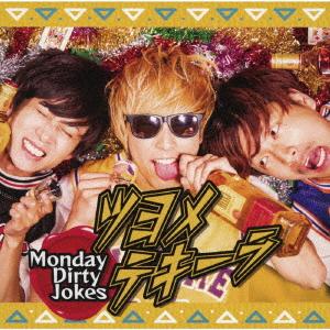 【中古】ツヨメテキーラ(Type C)/Monday Dirty Jokers