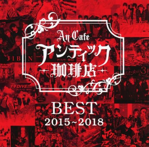 【中古】BEST 2015〜2018/アンティック−珈琲店−