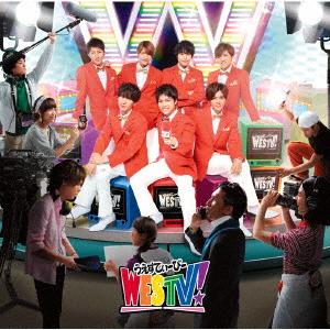 【中古】WESTV!(初回限定盤)(DVD付)/ジャニーズWEST