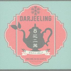 【中古】8芯二葉〜雪あかりBlend/Darjeeling