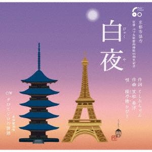 【中古】白夜/タロとジロの物語/綾乃緒ひびき