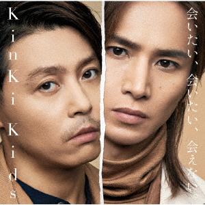 【中古】会いたい、会いたい、会えない。(初回限定盤A)(DVD付)/KinKi Kids