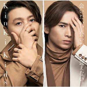 【中古】会いたい、会いたい、会えない。(初回限定盤B)(DVD付)/KinKi Kids