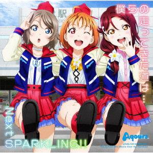 【中古】『ラブライブ!サンシャイン!!The School Idol Movie Over the Rainbow』挿入歌シングル「僕らの走ってきた道は・・・/Next SPARKLING!!」/Aqours