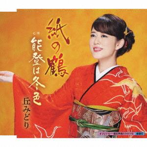【中古】紙の鶴/能登は冬色/丘みどり