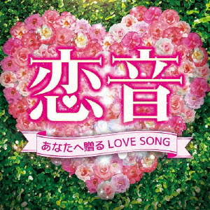 【中古】恋音〜あなたへ贈るLOVE SONG〜/オムニバス