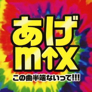 【中古】あげmix−この曲半端ないって!!!−/オムニバス