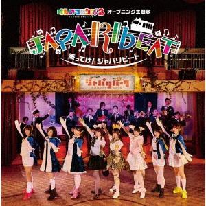 【中古】乗ってけ!ジャパリビート(初回限定盤A)(DVD付)/どうぶつビスケッツ×PPP