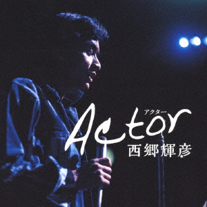 【中古】Actor/西郷輝彦