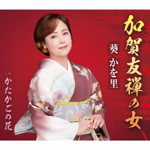 【中古】加賀友禅の女/かたかごの花/葵かを里