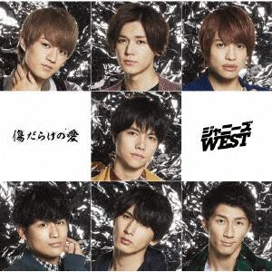 【中古】傷だらけの愛/ホメチギリスト(初回限定盤B)(DVD付)/ジャニーズWEST
