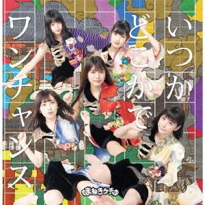 【中古】いつかどこかで/ワンチャンス(初回限定盤)(DVD付)(Type−A)/まねきケチャ