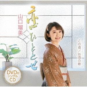 【中古】恋ひととせ/この道/お酒の歌(DVD付)/山口瑠美