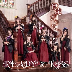 【中古】伊達だって/READY TO KISS