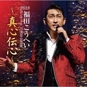 【中古】2018福田こうへいコンサート IN 浅草公会堂〜真心伝心〜/福田こうへい