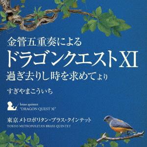 【中古】金管五重奏による「ドラゴンクエストXI」過ぎ去りし時を求めて より すぎやまこういち/東京メトロポリタン・ブラス・クインテット