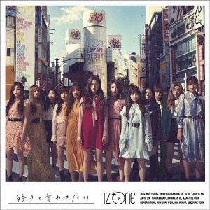 【中古】好きと言わせたい(DVD付)(Type B)/IZ*ONE