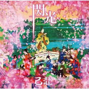 【中古】閃光(初回限定盤A)(DVD付)/己龍