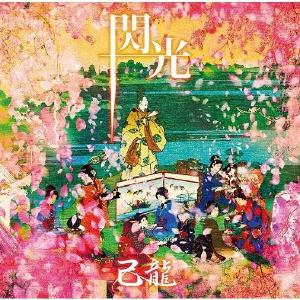 【中古】閃光(初回限定盤B)(DVD付)/己龍