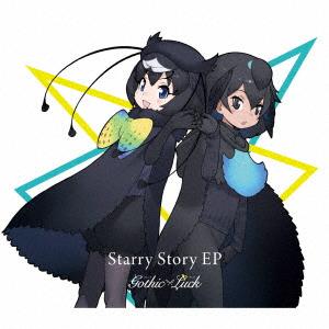 【中古】Starry Story EP(完全生産限定盤)(けものフレンズ盤)/Gothic×Luck