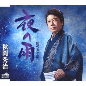 【中古】夜の雨/雨の天ケ瀬/秋岡秀治