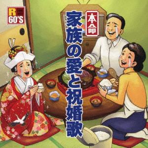 【中古】R60's本命 家族の愛と祝い歌/オムニバス