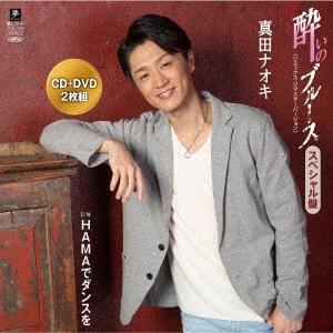 【中古】酔いのブルース(リミックス・リマスターバージョン)(DVD付)(スペシャル盤)/真田ナオキ