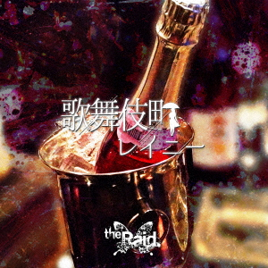 【中古】歌舞伎町レイニー(C−type)/the Raid.