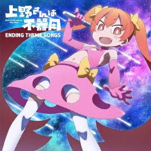 【中古】TVアニメ『上野さんは不器用』Ending Theme Songs/芹澤優