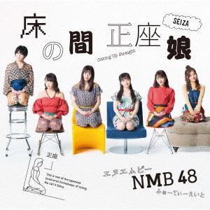 【中古】床の間正座娘(DVD付)(Type−C)/NMB48