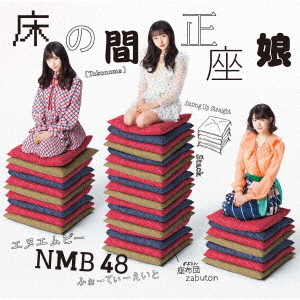 【中古】床の間正座娘(DVD付)(Type−D)/NMB48