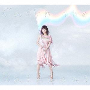 【中古】Catch the Rainbow!(初回限定盤)(ブルーレイ付)/水瀬いのり