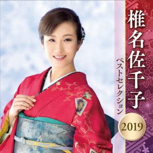 【中古】椎名佐千子 ベストセレクション2019/椎名佐千子