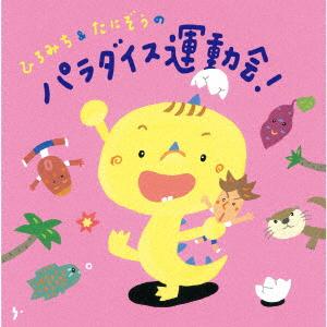 【中古】ひろみち&たにぞうのパラダイス運動会!/オムニバス